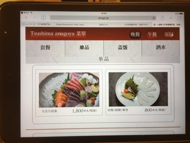 日本自由行超簡單*餐廳預約預訂攻略*此生必吃一次不藏私大公開囉!7.jpeg