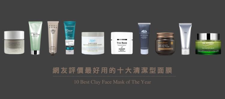 推薦!網友評價最好用的十大清潔型面膜
