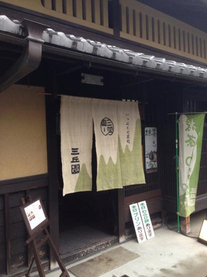 抹茶控必嚐!京都10間在地人推薦的抹茶甜點店 三丘園京綾小路店1.png