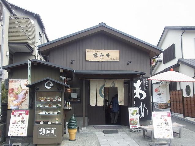 抹茶控必嚐!京都10間在地人推薦的抹茶甜點店 憩和井平等院店1.png