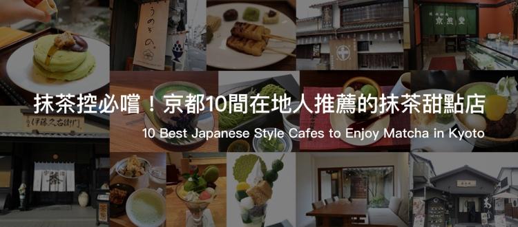 抹茶控必嚐!京都10間在地人推薦的抹茶甜點店