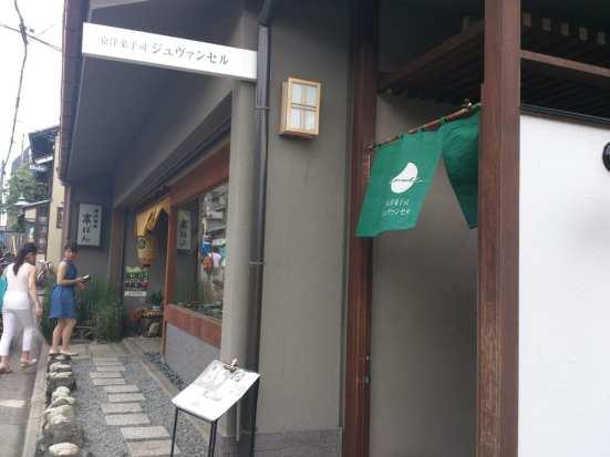 抹茶控必嚐!京都10間在地人推薦的抹茶甜點店Jouvencelle京洋菓子司ジュヴァンセル1.jpg