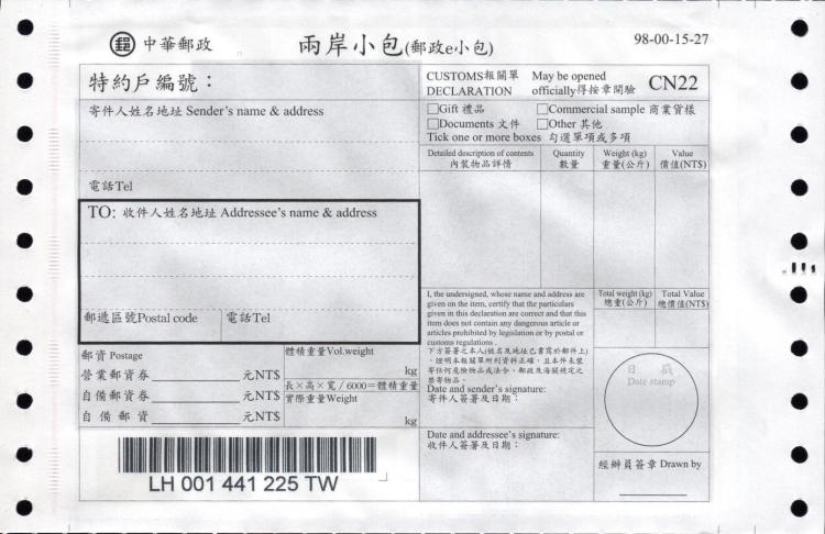 兩岸郵政e小包.jpg