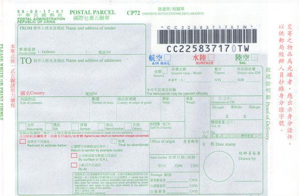 郵局中國國際包裹五聯單.jpg