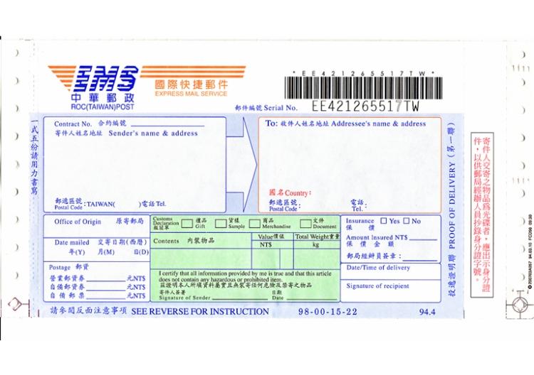 郵局國際快捷EMS專用單.jpg